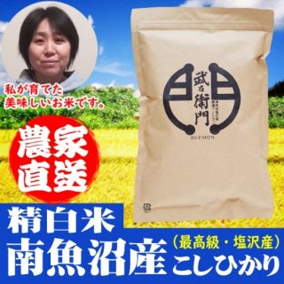 南魚沼産コシヒカリ(塩沢産)【精白米】2kg