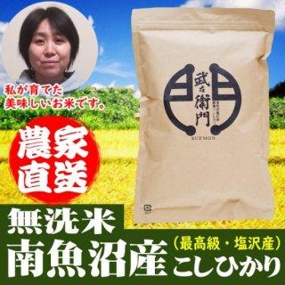 南魚沼産コシヒカリ(塩沢産)【無洗米】2kg