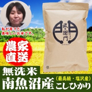 南魚沼産コシヒカリ(塩沢産)【無洗米】10kg