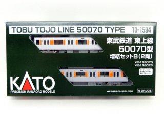 10-1594 東武鉄道 東上線 50070型 増結セットB(2両)