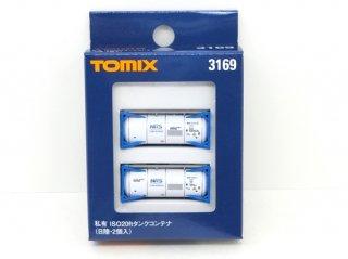 3169 私有 ISO20ftタンクコンテナ(日陸・2個入)