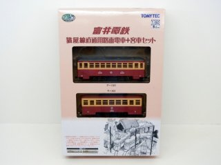 鉄コレ ナローゲージ80 猫屋線直通用路面電車+客車セット