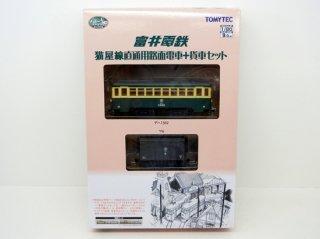 鉄コレ ナローゲージ80 猫屋線直通用路面電車+貨車セット