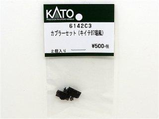 6142C3 カプラーセット(キイテ87瑞風)