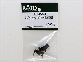 6145C3 カプラーセット(キサイネ86M瑞風