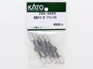 Z04-8089 前面ホロ 灰 (クモハ165)
