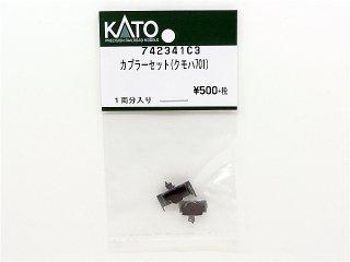 742341C3 カプラーセット(クモハ701)