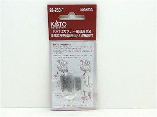 28-250-1 KATOカプラー密連形#2 新性能電車前面用・灰(1段電連付)