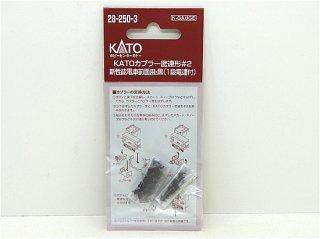 28-250-3 KATOカプラー密連形#2 新性能電車前面用・黒(1段電連付)
