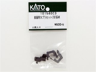 101540C3 前面用カプラセット(787系AK