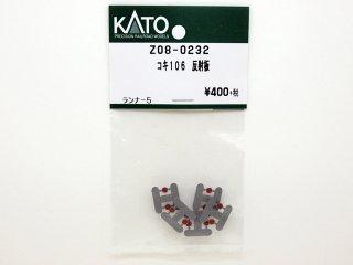 Z08-0232 コキ106 反射板