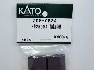 Z08-0624 トキ25000積載用積荷