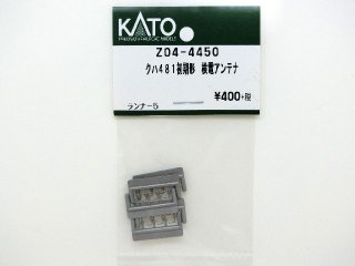 Z04-4450 クハ481初期形 検電アンテナ (ランナー5)