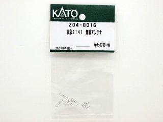 Z04-8016 京急2141 無線アンテナ