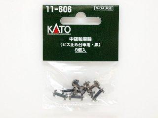 11-606 中空軸車輪(ビス止め台車用・クロ)8個入