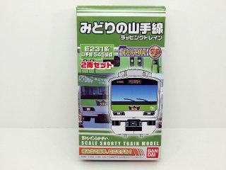 E231系山手線545編成(ラッピングトレイン) 2両セット