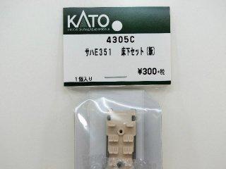 4305C サハE351 床下セット(新)