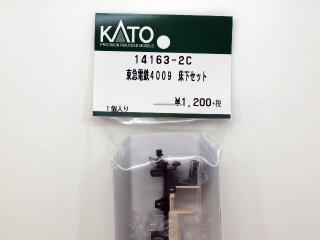 14163-2C 東急電鉄4009 床下セット(ライトユニット付)
