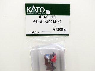 4860-1C クモハ381 509やくも床下S