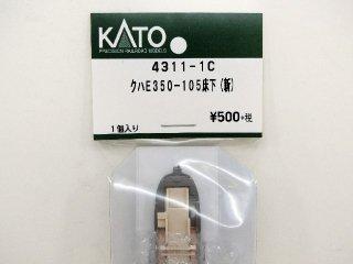 4311-1C クハE350-105床下(新)