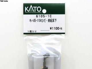 6105-1C キハ85-1104ひだ・南紀床下