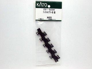 Z01-0239 ナックルカプラー長(黒)