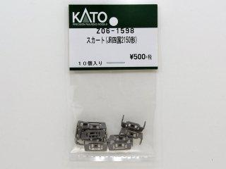 Z06-1598 スカート(JR四国2150系)