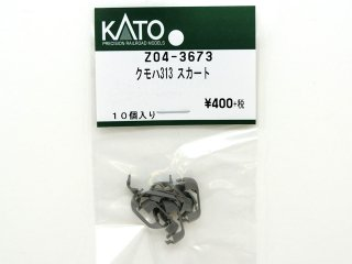 Z04-3673 クモハ313スカート(新形状)