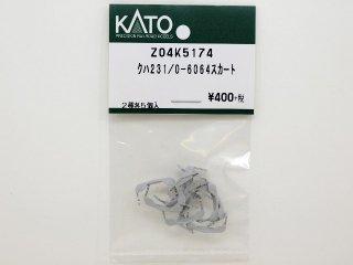 Z04K5174 クハE231/0-6064 スカート (2種各5個)