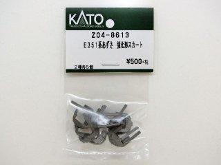 Z04-8613 E351系あずさ 強化形スカート (2種各5個)