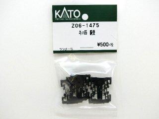 Z06-1475 キハ65 胴受