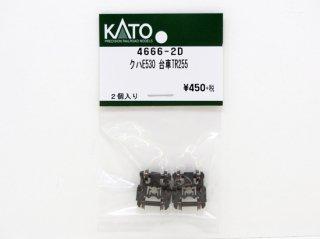 4666-2D クハE530 台車TR255