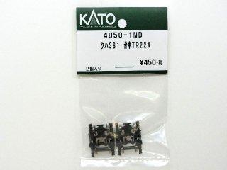 4850-1ND クハ381 台車TR224
