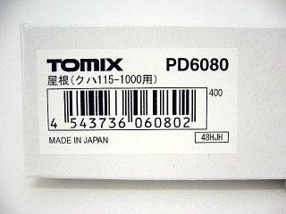 PD6080 屋根(クハ115-1000用)