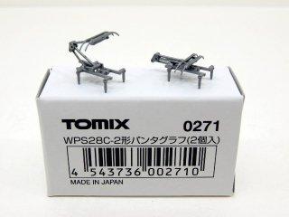 0271 パンタグラフWPS28C-2(2個入)