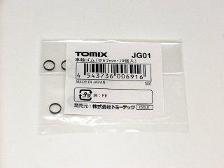 JG01 車輪ゴム(直径=6.2mm)