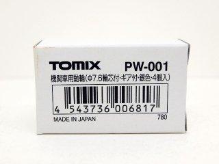 PW-001 機関車用動輪(φ7.6輪芯付・ギア付・銀色・4個入)