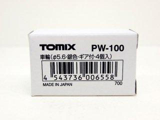 PW-100 車輪(φ5.6・銀色・ギア付・4個入)
