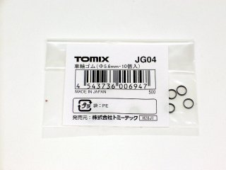 JG04 車輪ゴム(直径=5.6mm)
