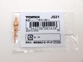 JS21 集電シュー(T車用・4個入)