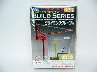 BD-01黄 クライミングクレーン 小型(イエロー)