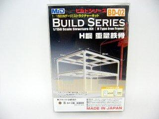BD-02茶 H鋼 重量鉄骨(ブラウン)