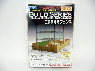 BD-03灰 工事現場用フェンス(グレー)