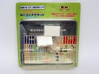 MGHK-02 マイクロギャラリー「箱コンテナ」 12ft冷蔵(保冷)コンテナUR17A/UR17A〜UR19A
