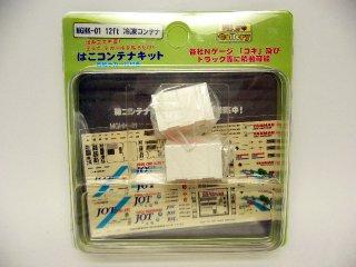 MGHK-01 マイクロギャラリー「箱コンテナ」 12ft冷凍コンテナUF15A・UF16A型