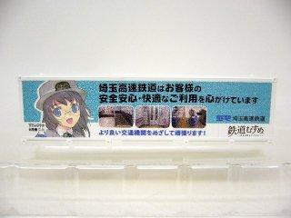 SP019 埼玉高速鉄道/運転士「川口みその」B 30ftコンテナ