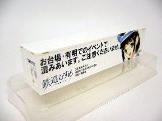 028 ゆりかもめ駅務係「青海ゆりか」40ftHQ冷蔵コンテナ