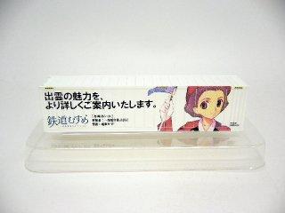 039 一畑電車/電車ガイド「布崎あいか」 40フィートHQ冷蔵コンテナ(1個入り)
