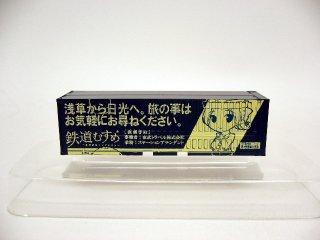 58 東武トラベル/ステーションアテンダント「渡瀬きぬ」31ftコンテナ