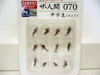 070 中学生(エンジ)